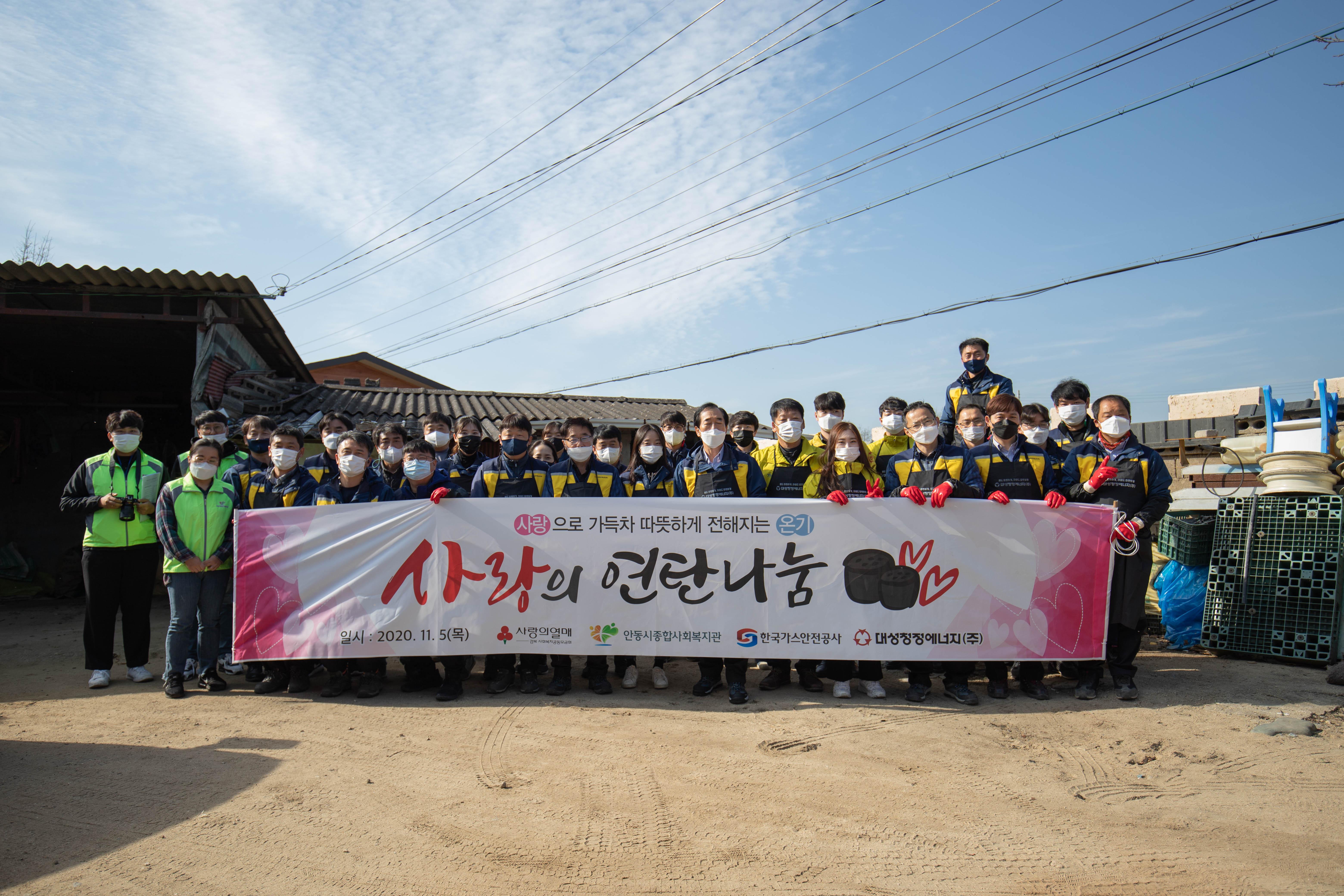 대성청정에너지 임직원 및 안동시종합사회복지관 임직원, 한국가스안전공사 경북북부지사 직원들이 기념촬영을 하고 있다.